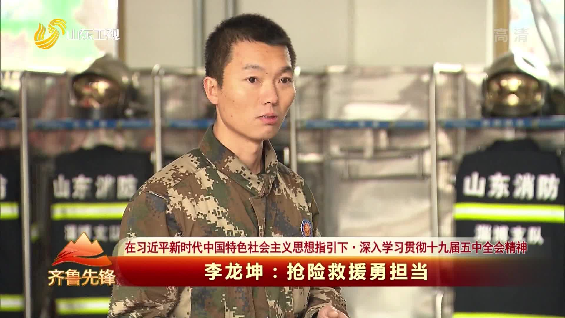 20210126《齐鲁先锋 》: 李龙坤——抢险救援勇担当