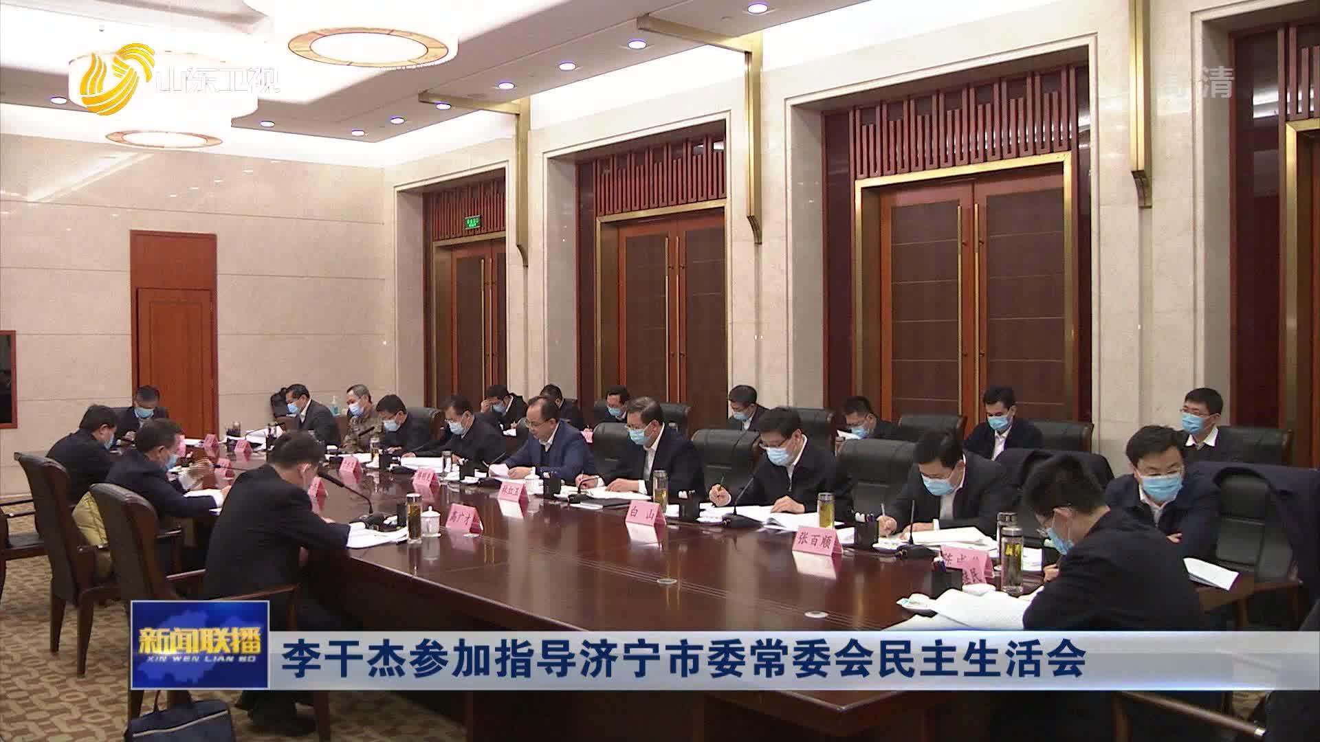 李干杰参加指导济宁市委常委会民主生活会
