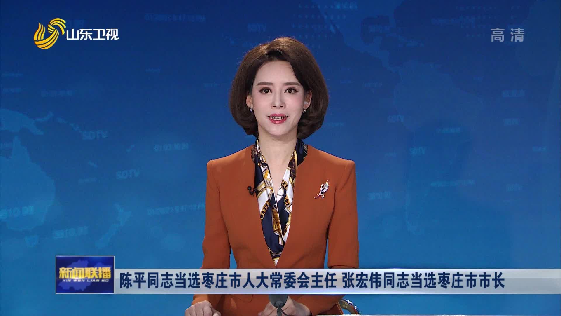 陈平同志当选枣庄市人大常委会主任 张宏伟同志当选枣庄市市长