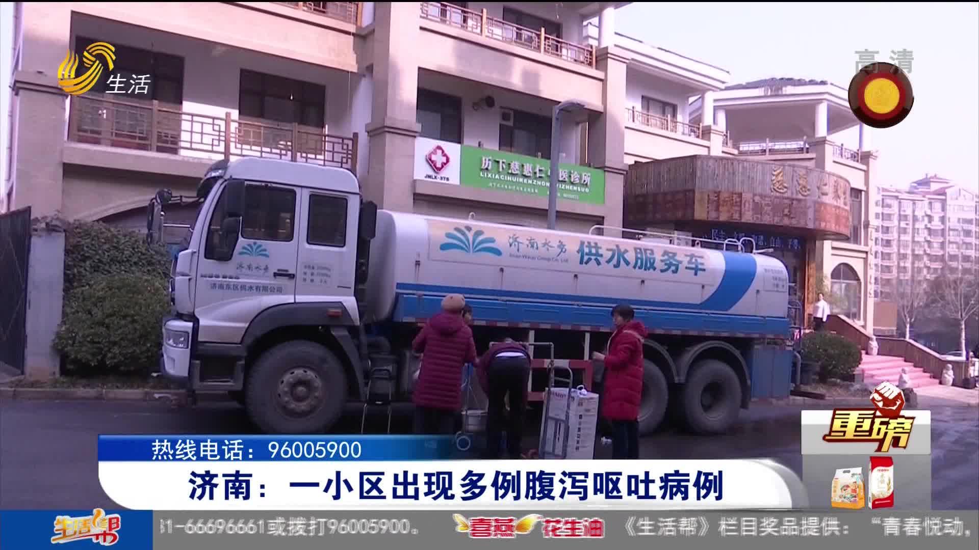 【重磅】济南:一小区出现多例腹泻呕吐病例