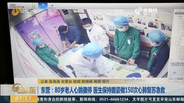 东营:80岁老人心跳骤停 医生保持跪姿做150次心肺复苏急救