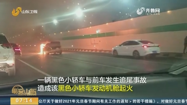 """济南:隧道内小车起火 5名济南""""老师儿""""临危出手"""