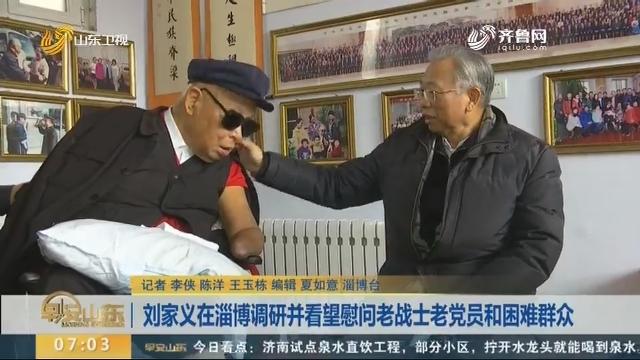 刘家义在淄博调研并看望慰问老战士老党员和困难群众