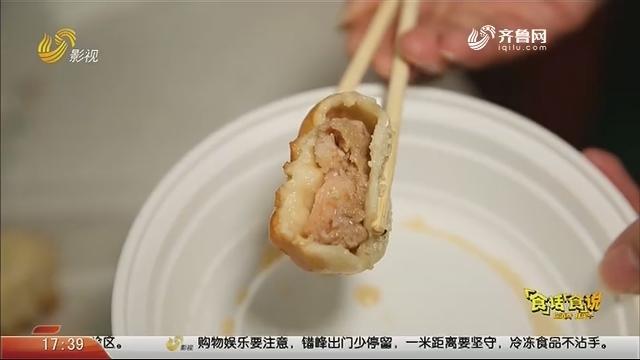 20210126《你消费我买单之食话食说》:快餐里的佼佼者(青岛)