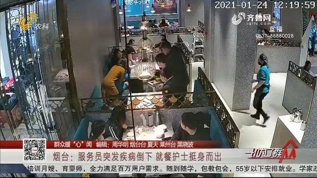 """【群众暖""""心""""闻】烟台:服务员突发疾病倒下 就餐护士挺身而出"""