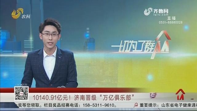 """10140.91亿元!济南晋级""""万亿俱乐部"""""""