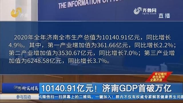 10140.91亿元!济南GDP首破万亿