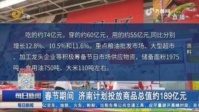 春节期间 济南计划投放商品总值约189亿元