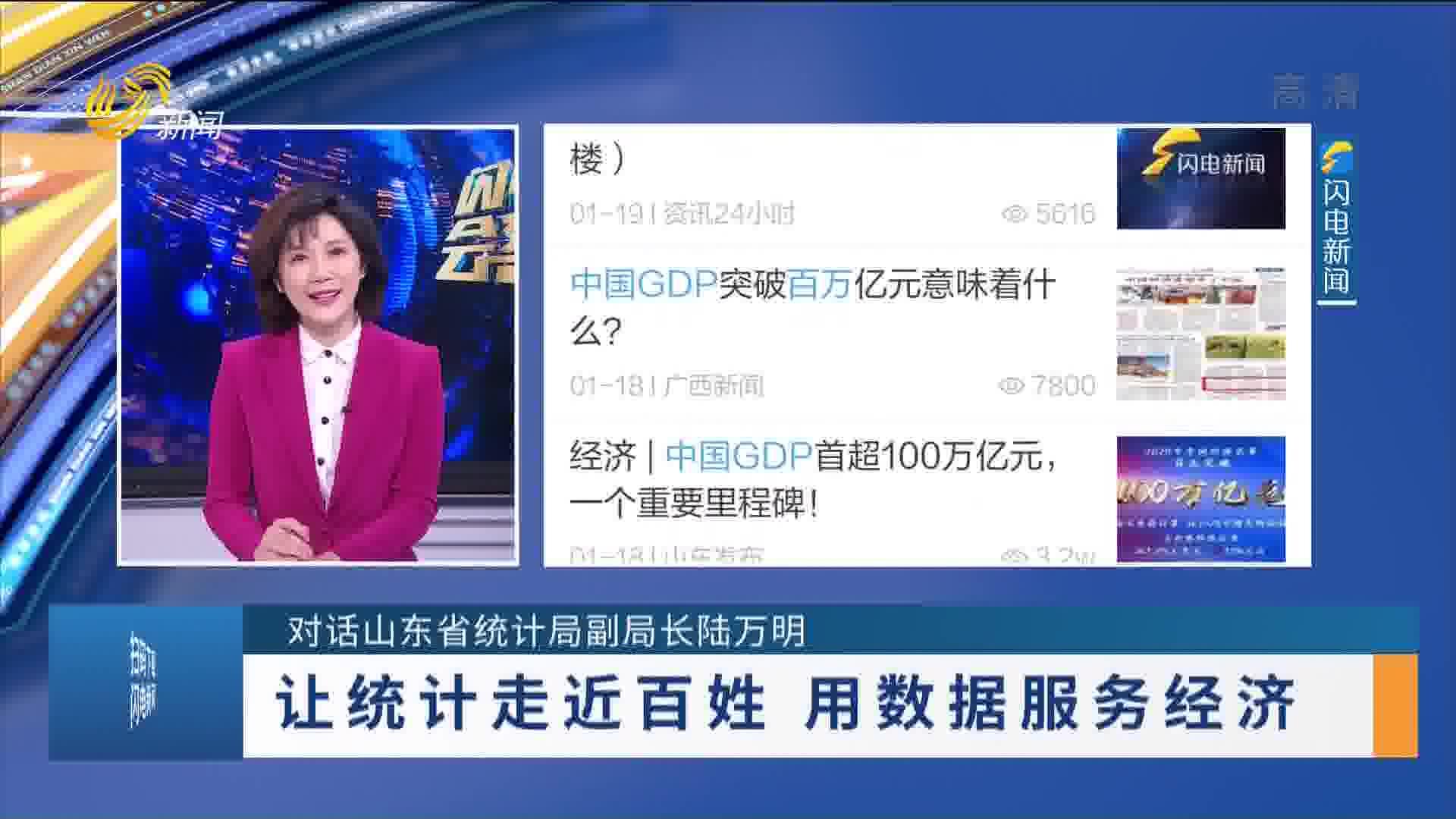 【对话山东省统计局副局长陆万明】让统计走进百姓 用数据办事经济