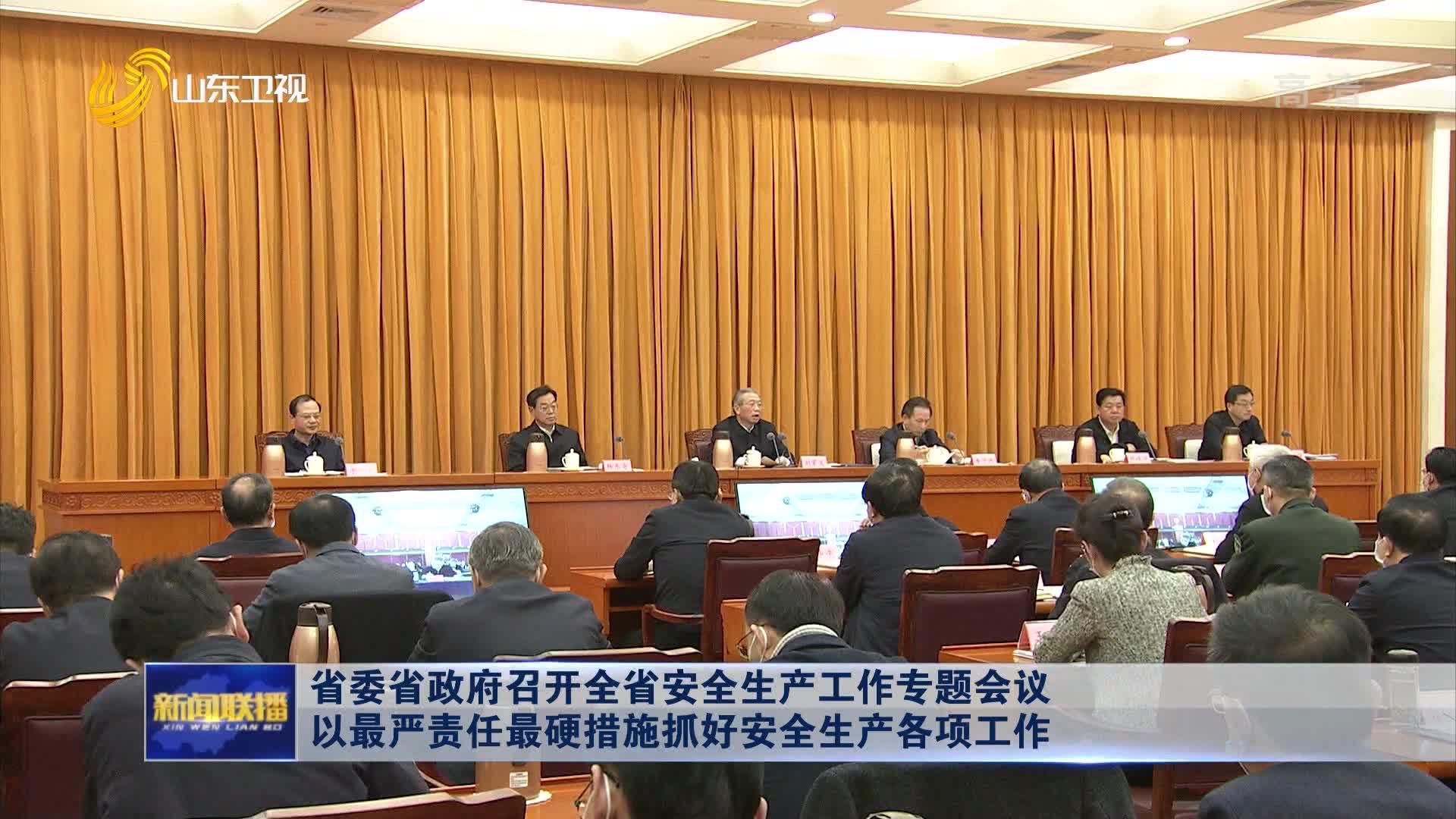 省委省政府召开全省安全生产工作专题会议 以最严责任最硬措施抓好安全生产各项工作