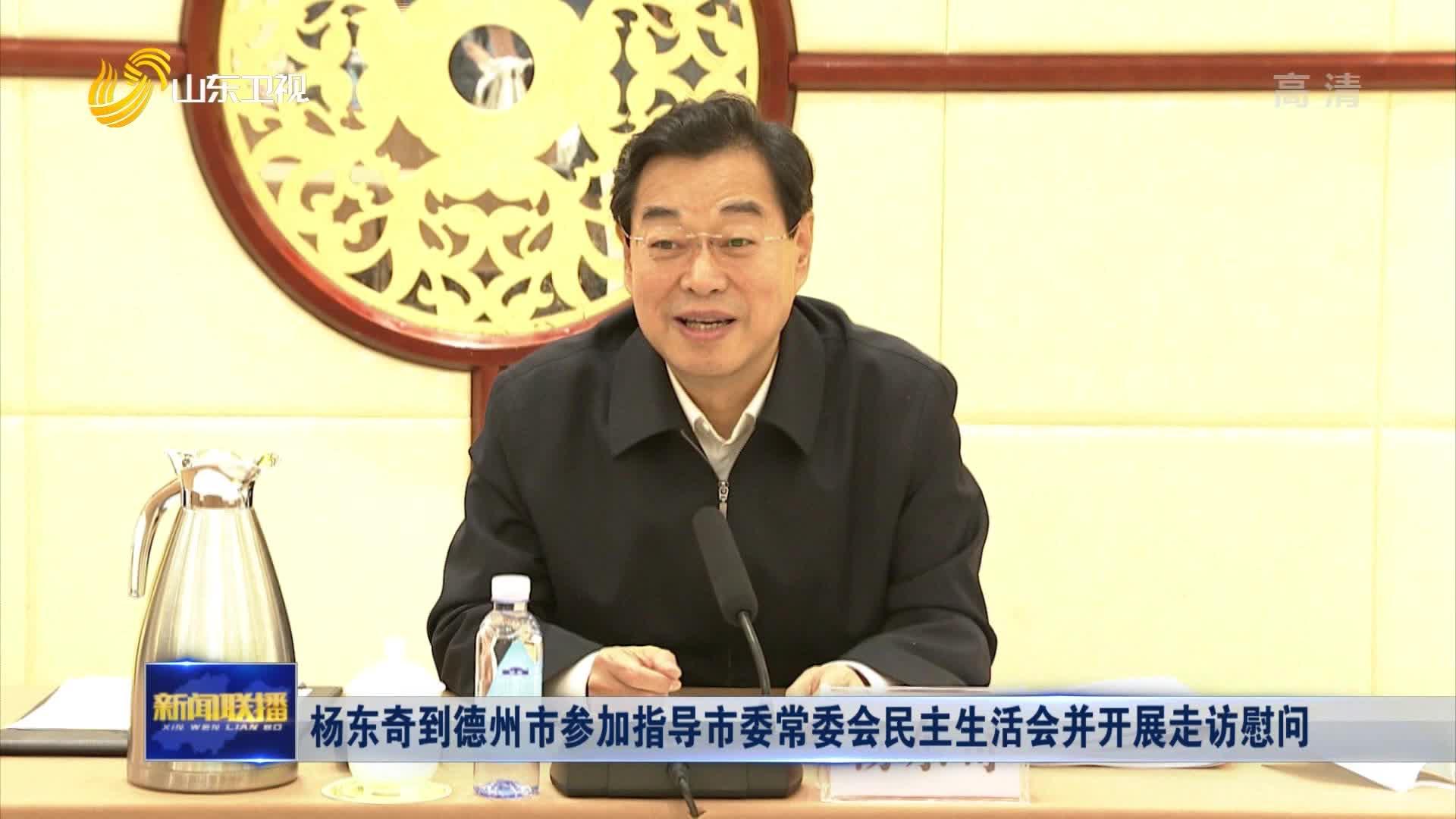 杨东奇到德州市参加指导市委常委会民主生活会并开展走访慰问