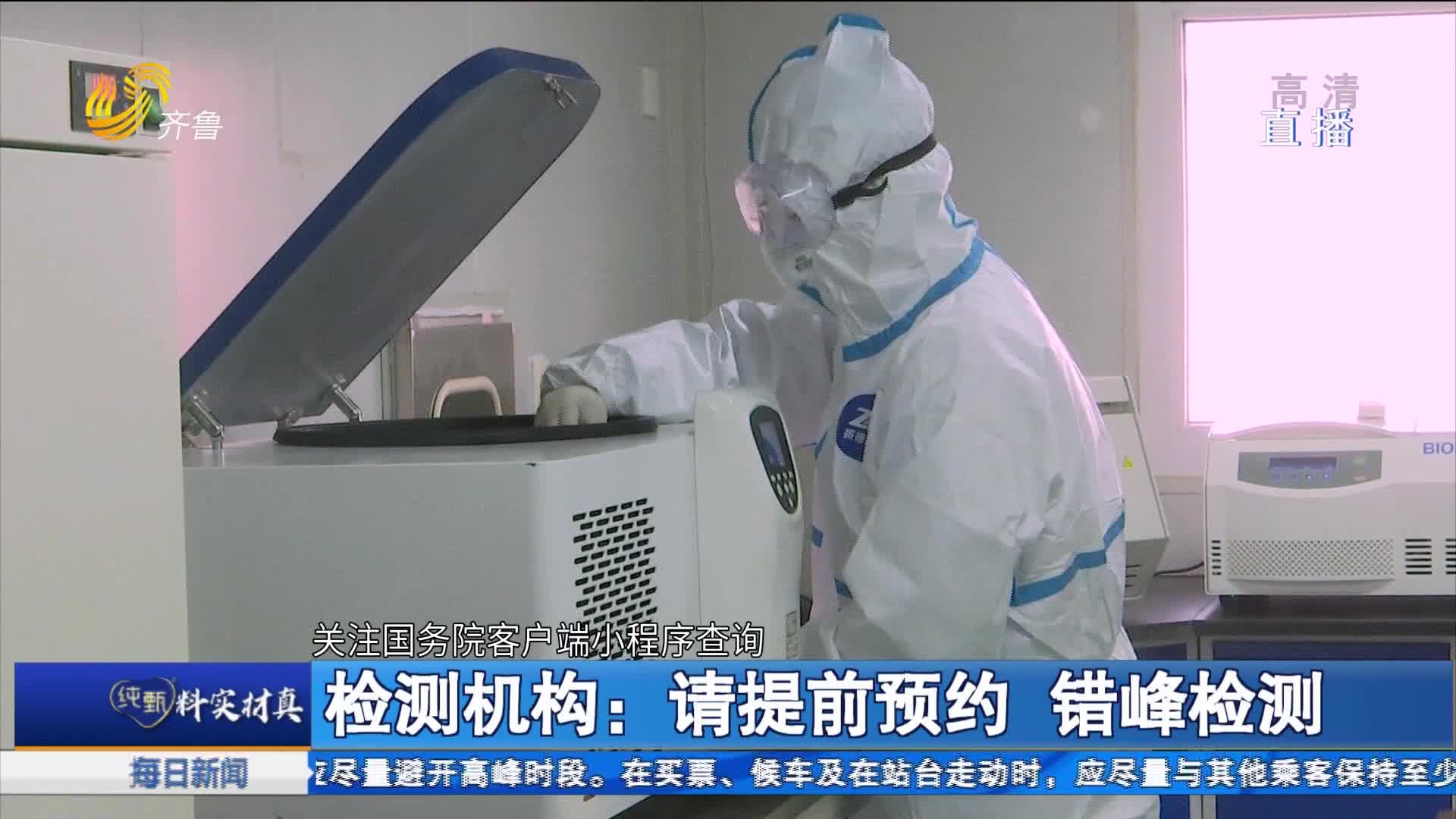 關于春節返鄉 山東發布疫情防控通告