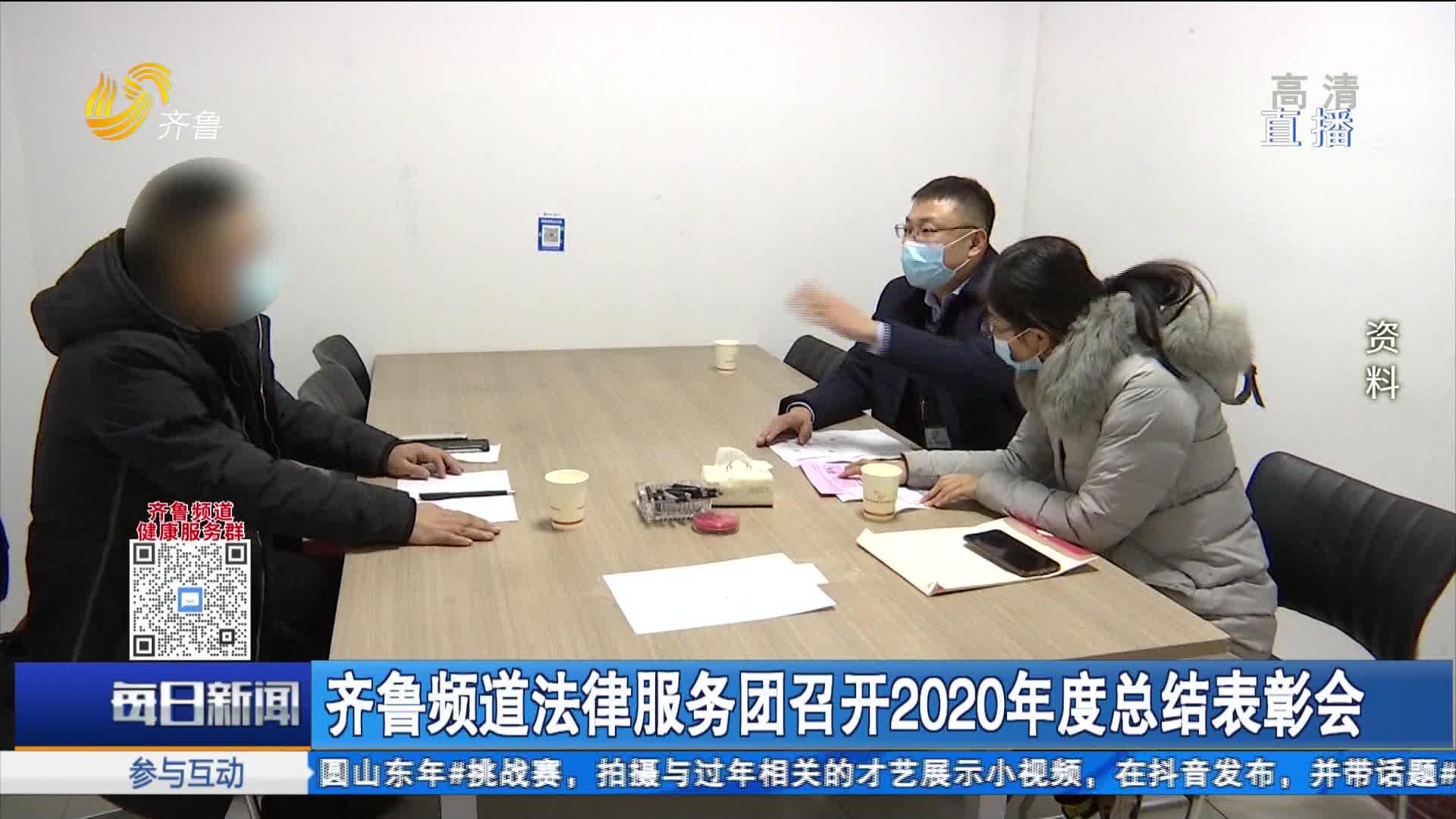 齊魯頻道法律服務團召開2020年度總結表彰會