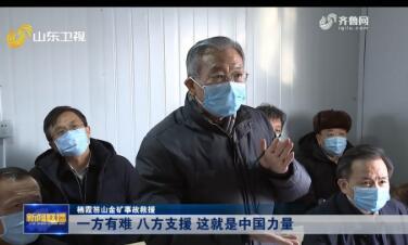 【栖霞笏山金矿事故救援】一方有难 八方支援 这就是中国力量