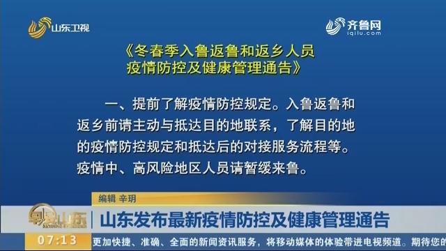 山东发布最新疫情防控及健康办理通告