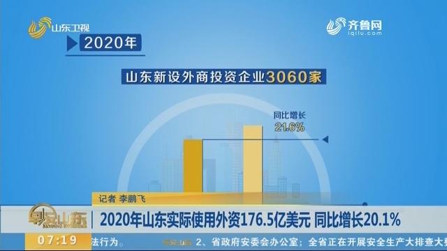 2020年山东实际使用外资176.5亿美元 同比增长20.1%