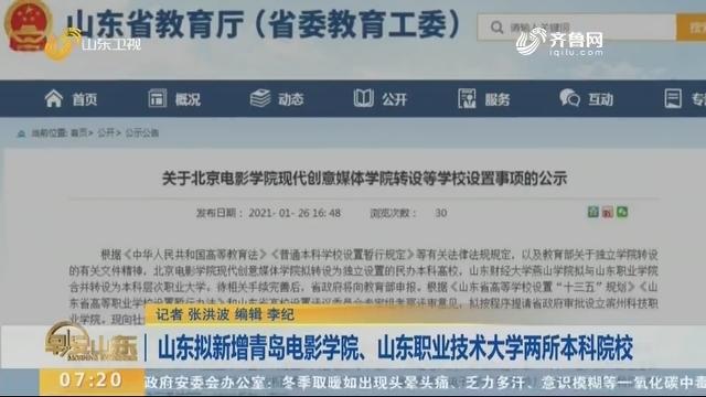 山东拟新增青岛电影学院、山东职业技术大学两所本科院校