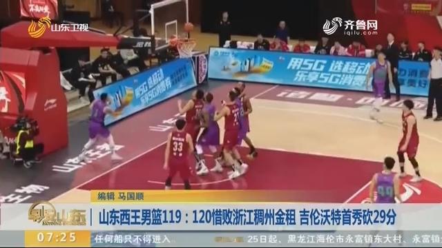 山东西王男篮119:120惜败浙江稠州金租 吉伦沃特首秀砍29分