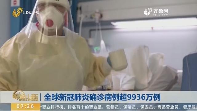 全球新冠肺炎确诊病例超9936万例