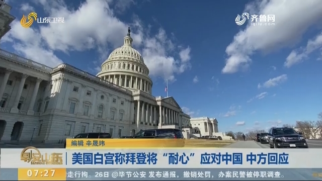 """美国白宫称拜登将""""耐心""""应对中国 中方回应"""