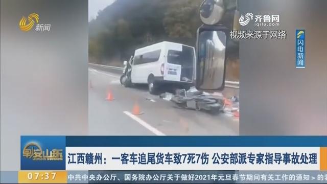 江西赣州:一客车追尾货车致7死7伤 公安部派专家指导变乱处理