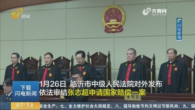 被羁押15年后无罪释放 张志超获332万元国家补偿