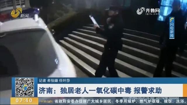 济南:独居白叟一氧化碳中毒 报警求助