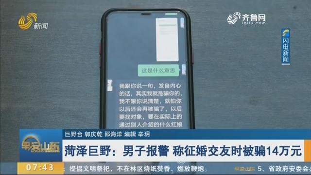 菏泽巨野:男子报警 称征婚交友时被骗14万元