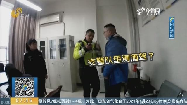 """四川绵阳:主动到交警队测""""酒驾""""?男子:怕""""隔夜酒""""误事"""