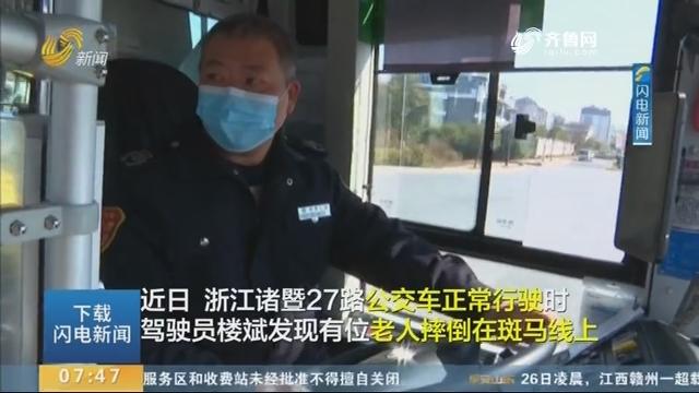 """浙江诸暨:公交车秒变""""救护车"""" 驾驶员乘客合力救助摔倒白叟"""