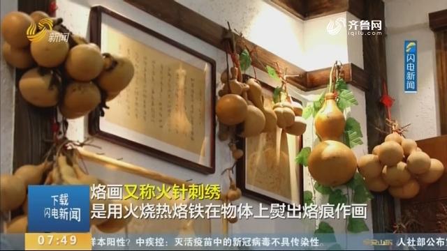 青岛即墨:金牛纳福、牛气冲天!青岛非遗传承人把年味烙在葫芦上