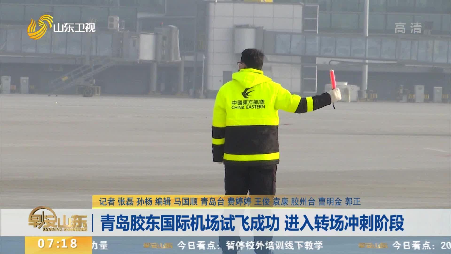 青岛胶东国际机场试飞成功 进入转场冲刺阶段