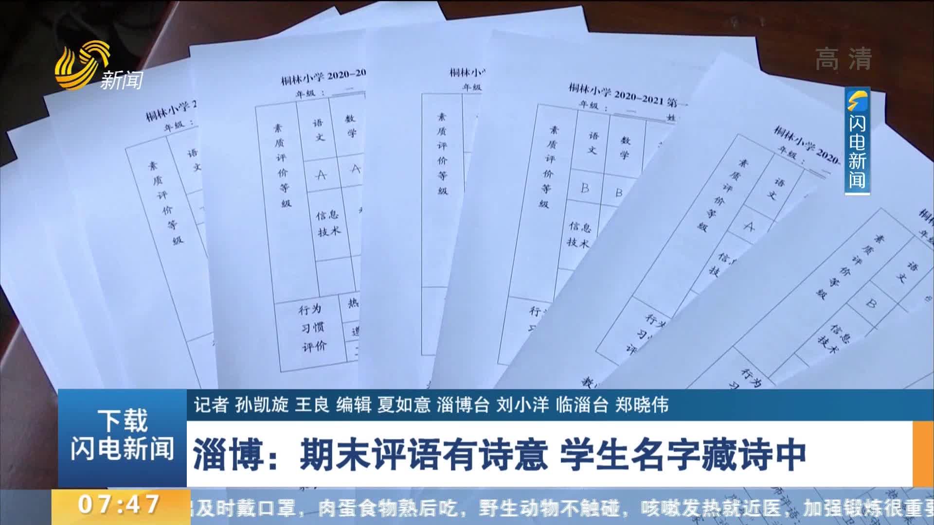 淄博:期末评语有诗意 学生名字藏诗中