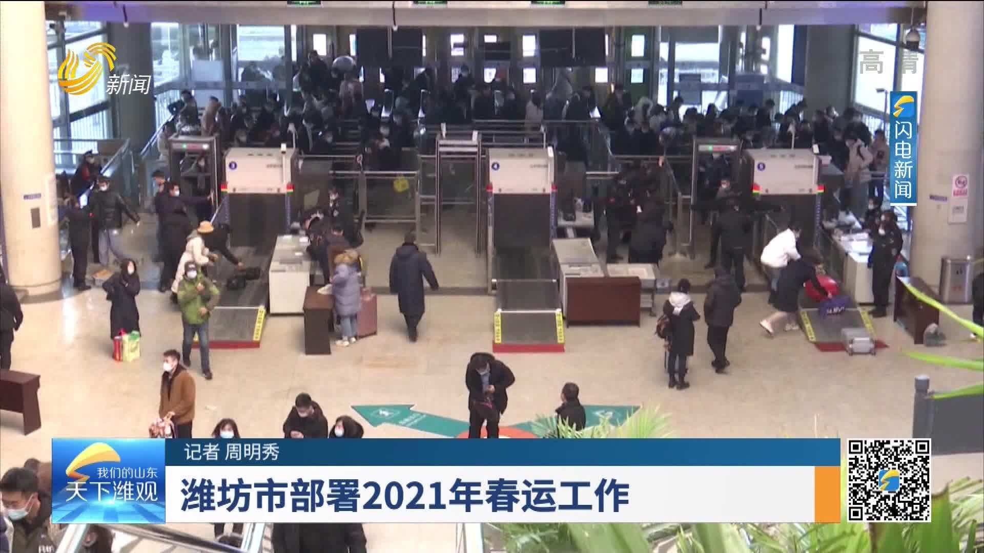 潍坊市安排2021年春运工作