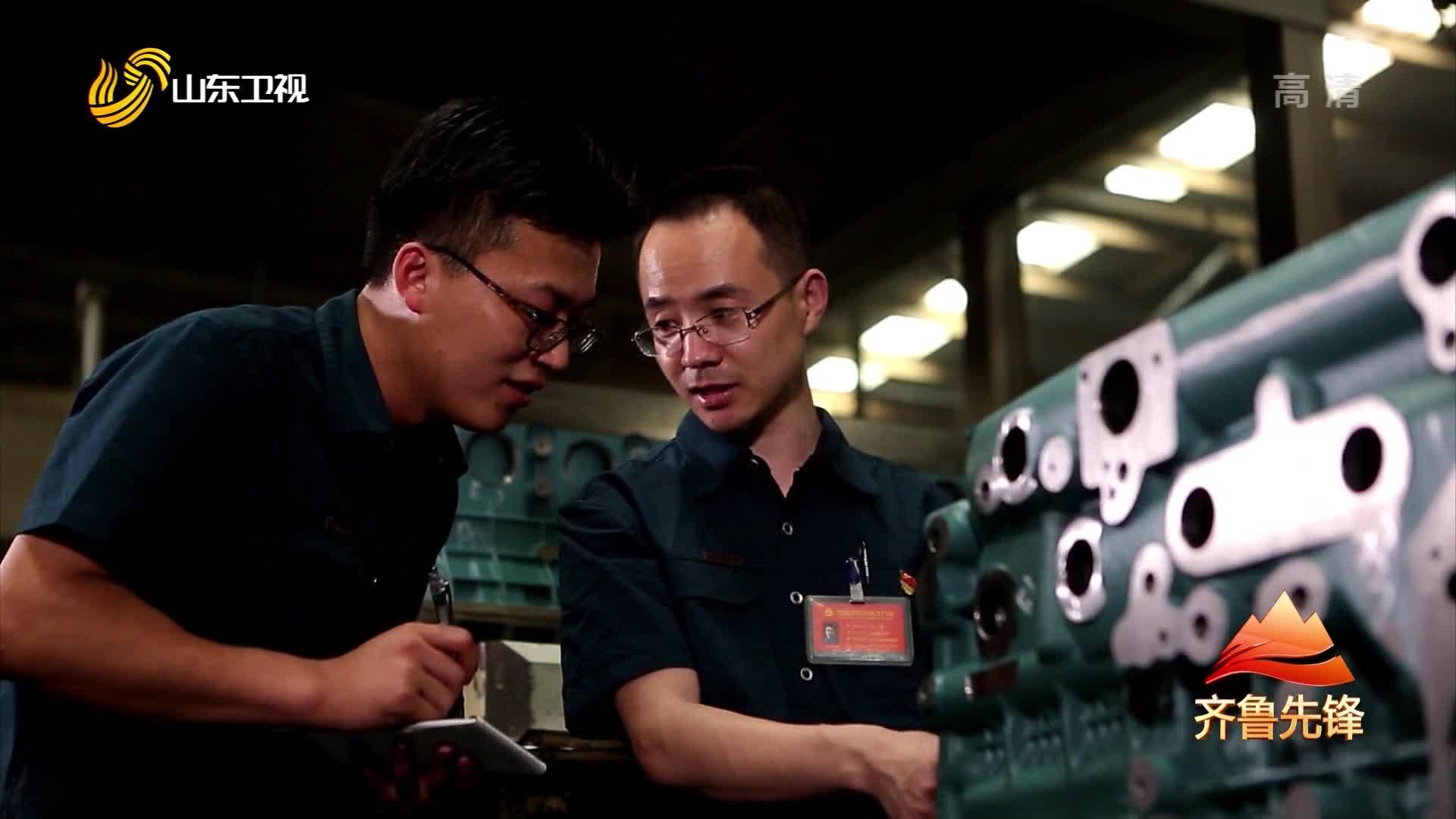 20210128《齐鲁先锋》:张仁普——匠心铸精品