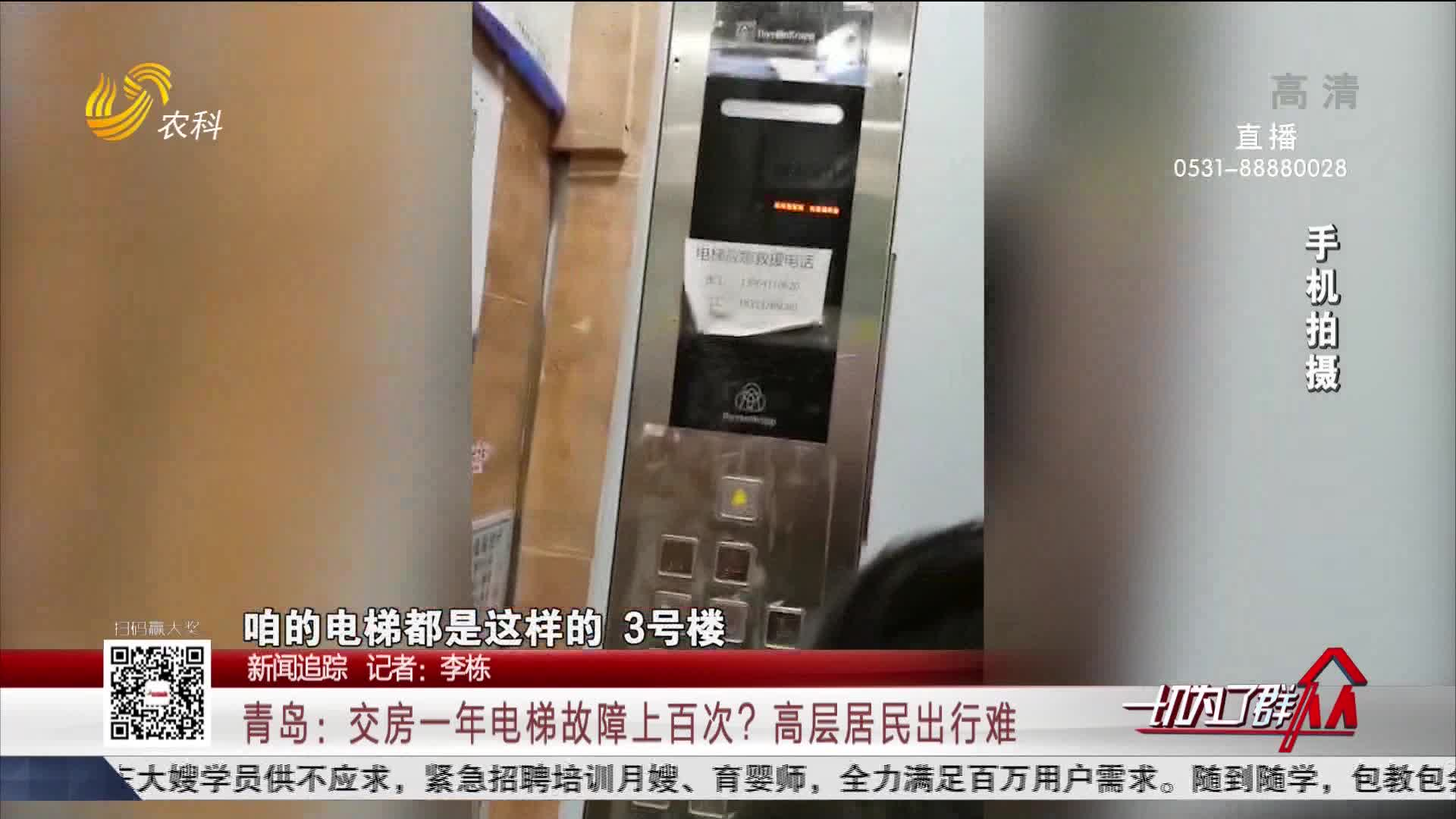 【新闻追踪】青岛:交房一年电梯故障上百次?高层居民出行难