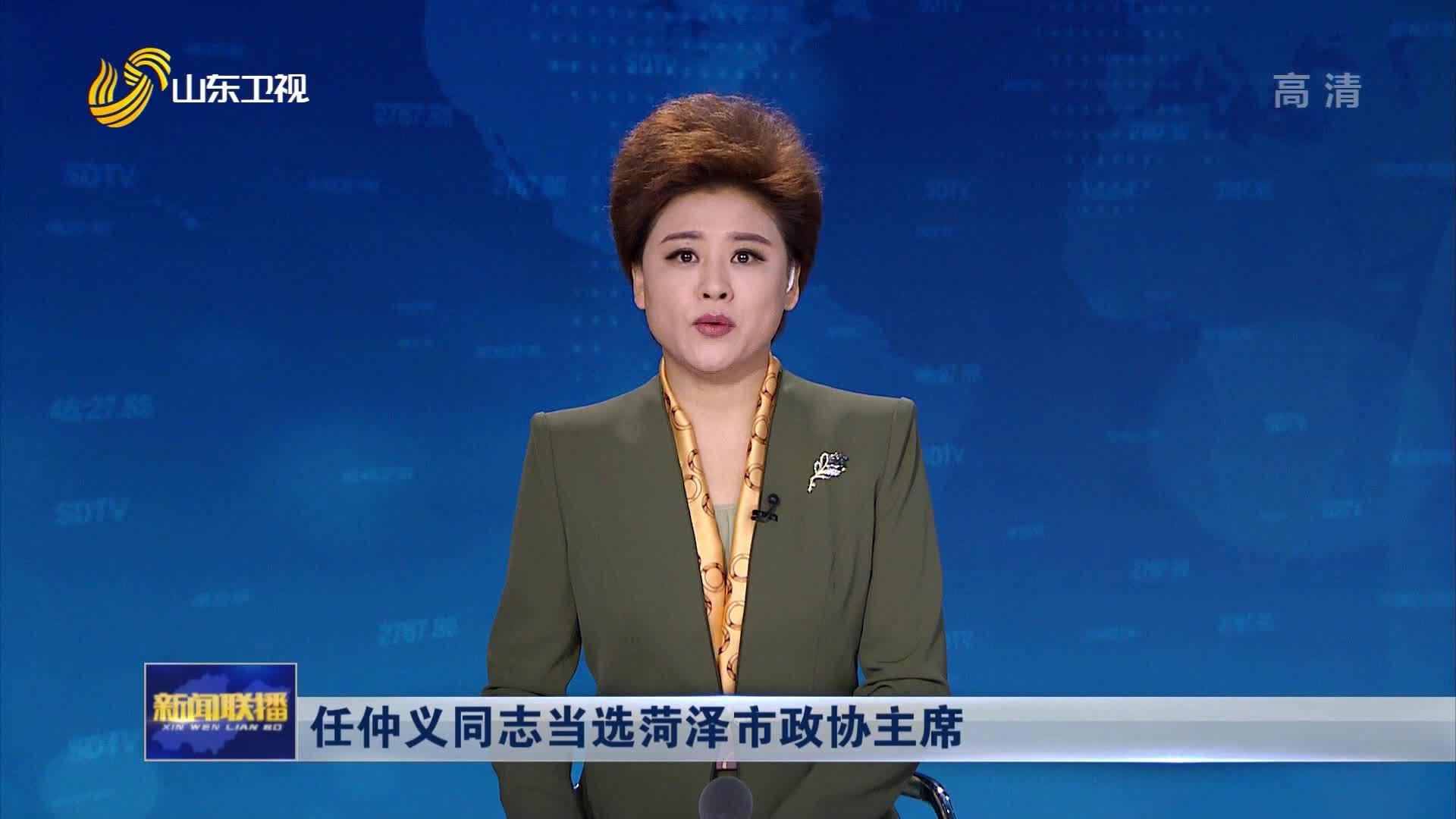 任仲义同志当选菏泽市政协主席