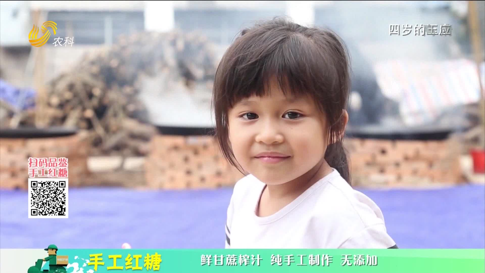 20210128《中国原产递》:手工红糖