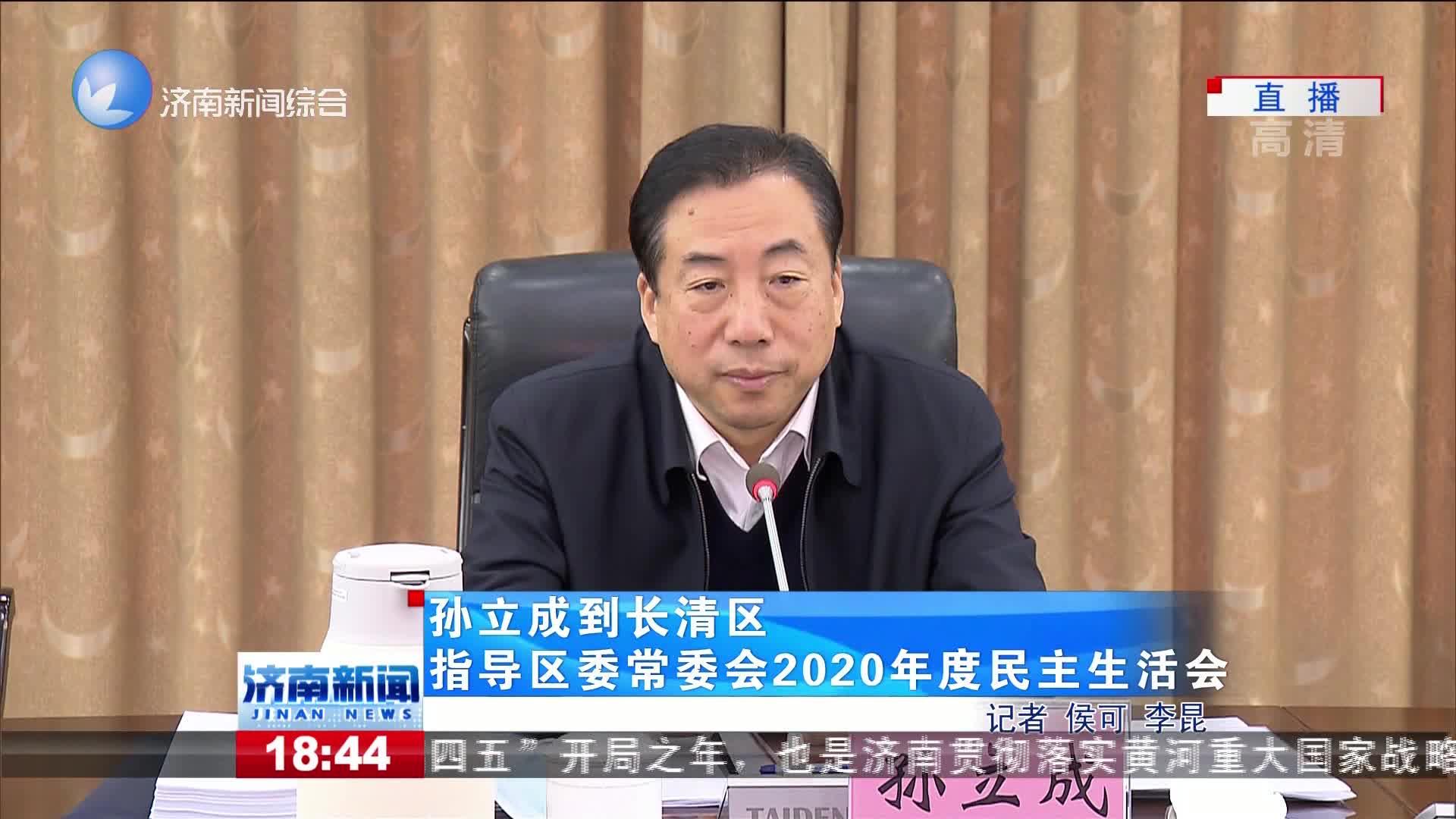 孙立成到长清区指导区委常委会2020年度民主生活会