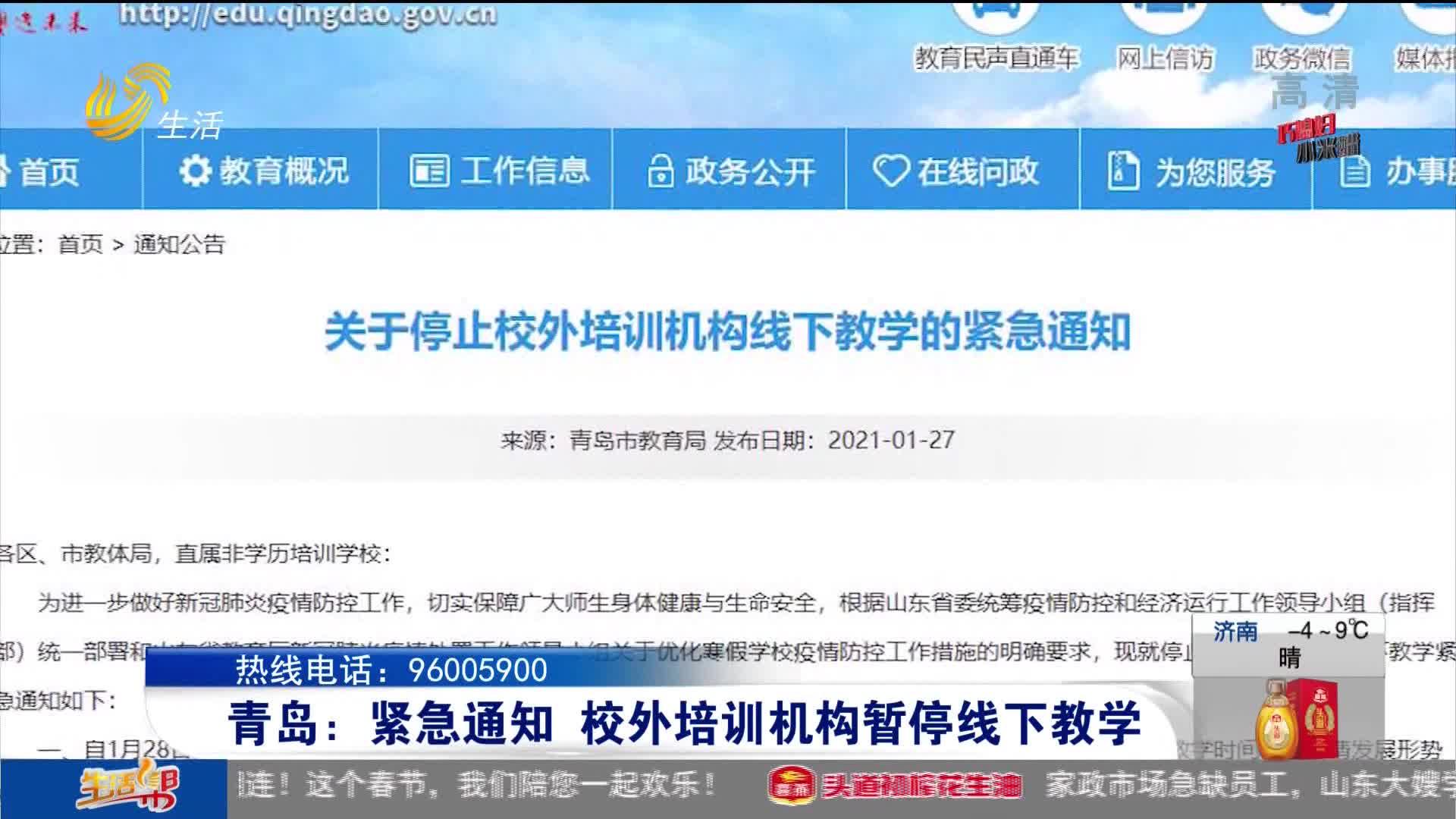 青岛:紧急通知 校外培训机构暂停线下教学