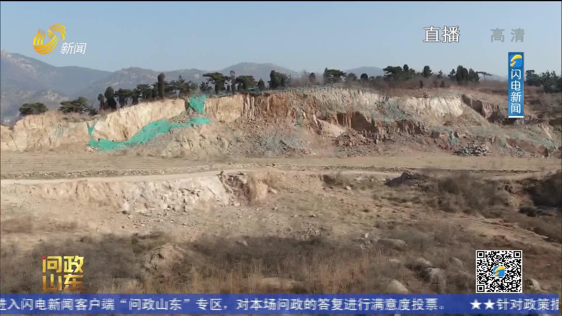 【问政山东】非法采石挖到高速护坡 省自然资源厅厅长:马上成立调查组