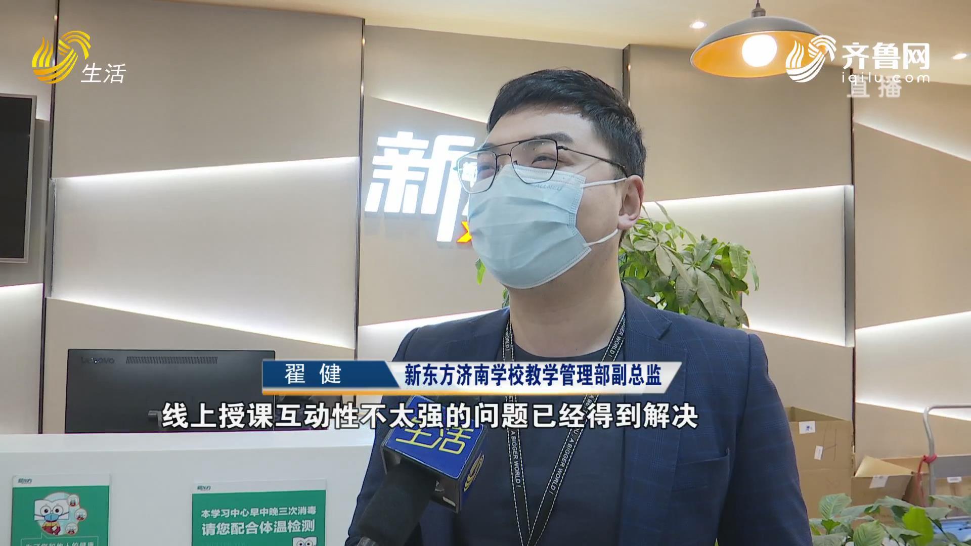 """济南:暂停线下教学首日 紧急通知""""落地""""如何?"""