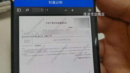 """【问政山东】""""一网通办""""开证明不带电子印章 在南通工作的菏泽人跑500多公里"""