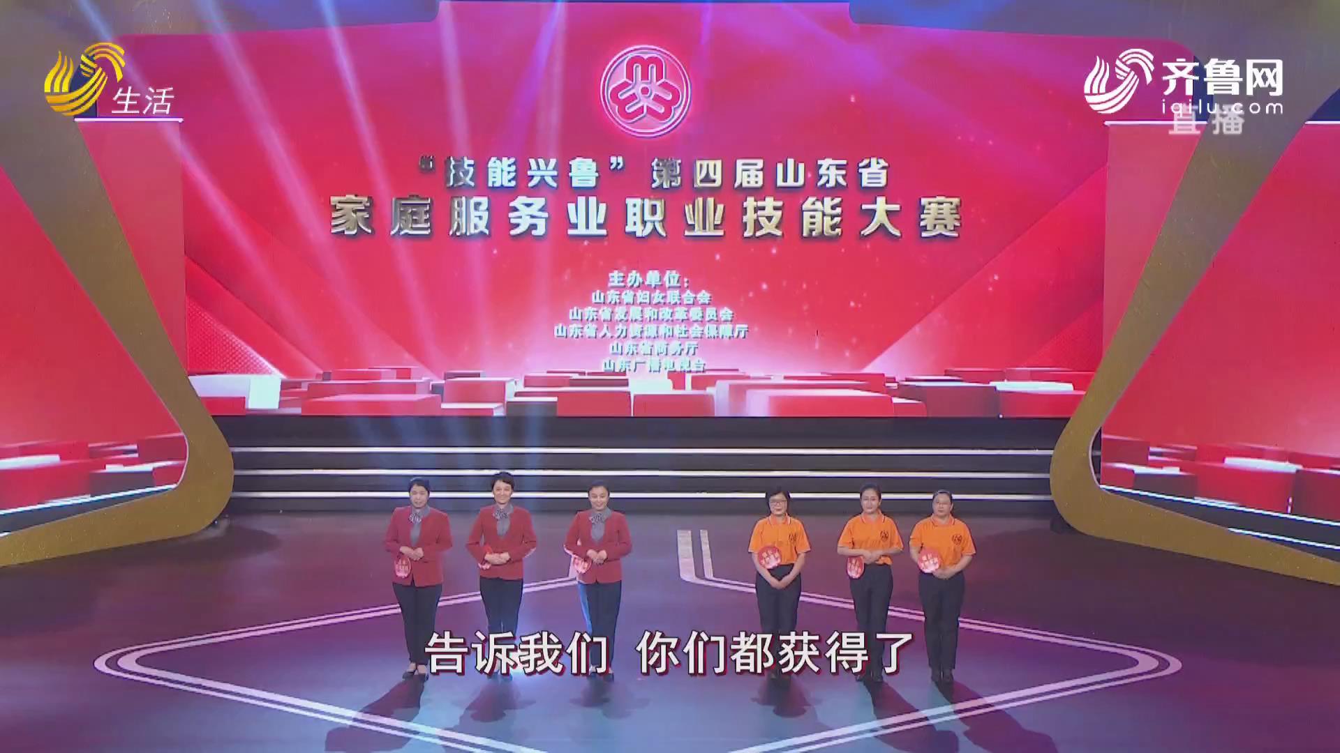 第四届山东省家庭服务业职业技能大赛总决赛