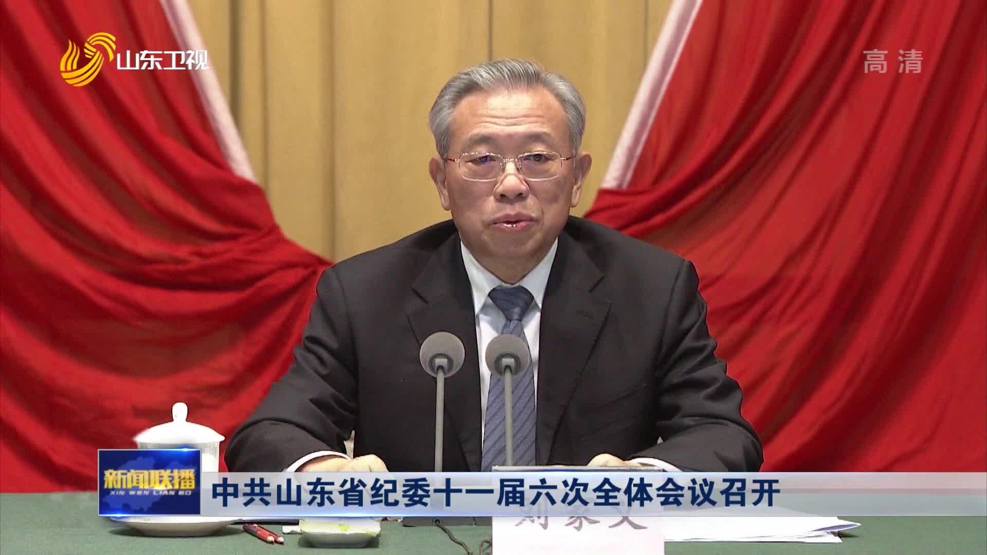 中共山东省纪委十一届六次全体会议召开