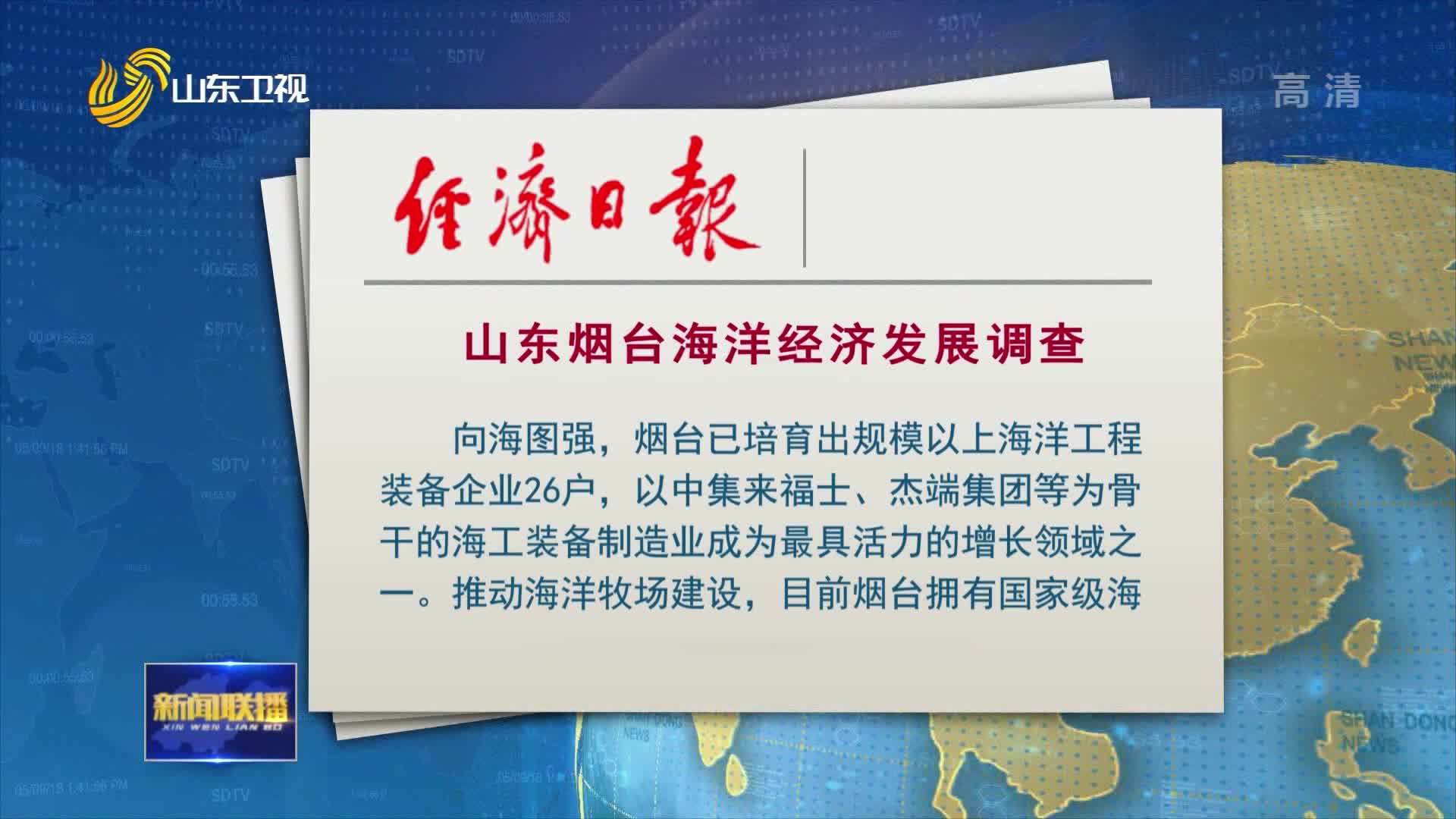 经济日报连续刊文关注山东烟台海洋经济发展