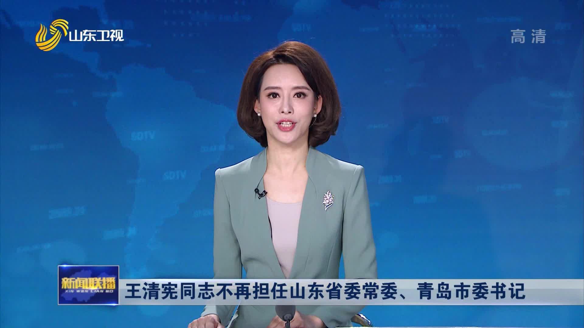 王清宪同志不再担任山东省委常委、青岛市委书记