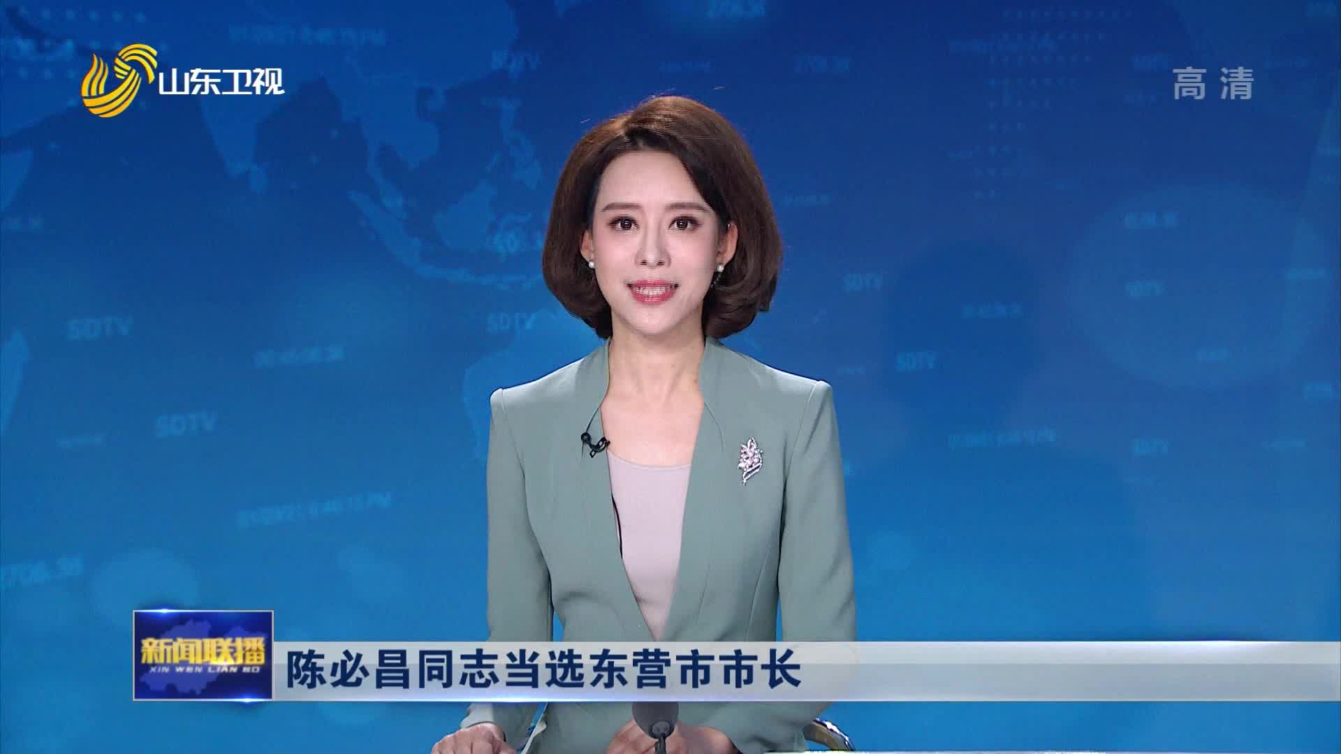 陈必昌同志当选东营市市长