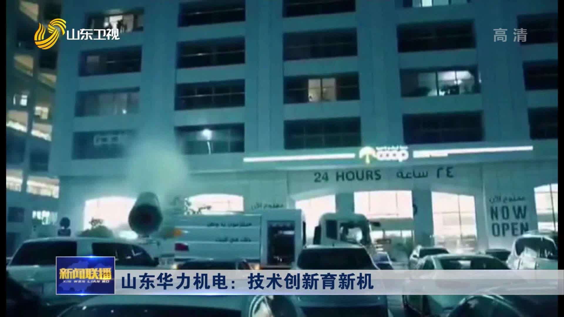 山东华力机电:技术创新育新机
