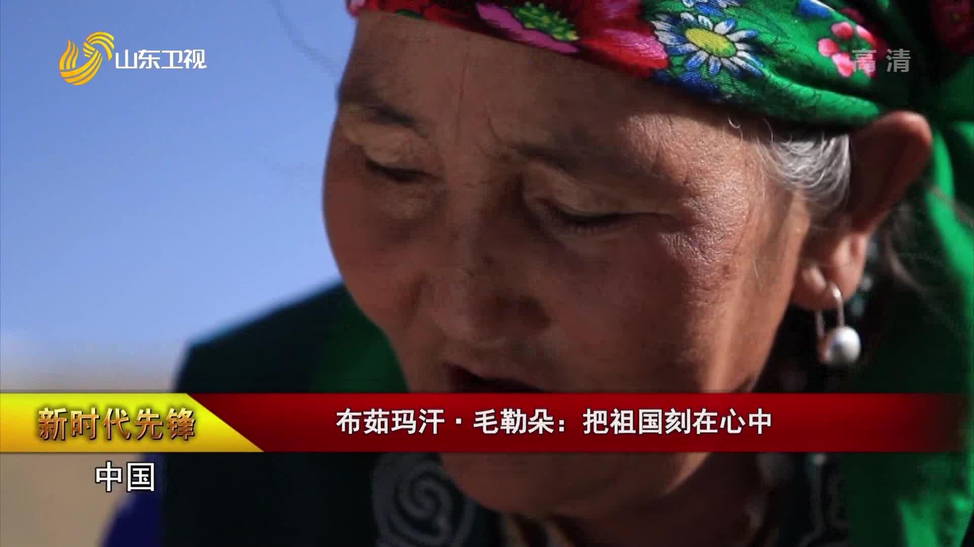 【新时代先锋】布茹玛汗·毛勒朵:把祖国刻在心中